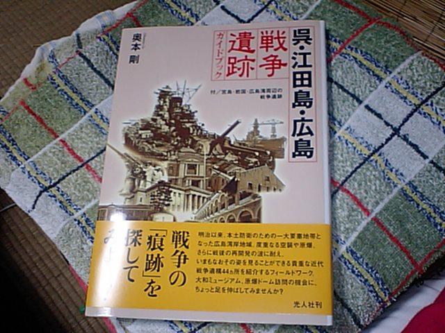 戦争遺跡ガイドブック到着〜