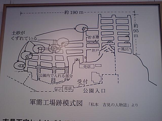 中島飛行機地下軍需工場跡