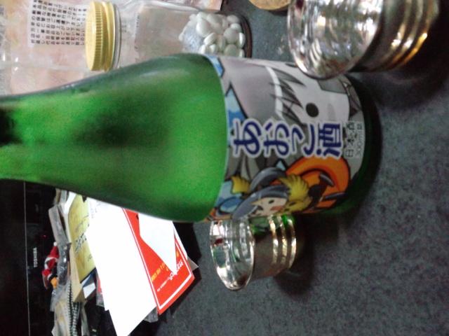 SHSで鈴木酒店さんから買ってきた「あおこ酒」をいただきます(^o^)